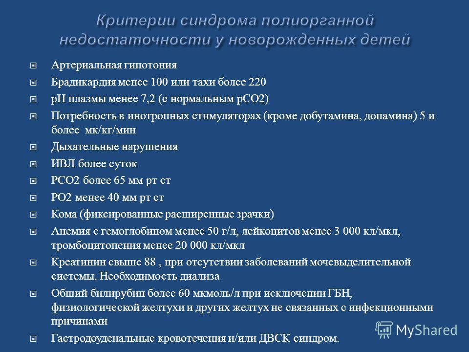 Артериальная гипотония Брадикардия менее 100 или тахи более 220 рН плазмы менее 7,2 (с нормальным рСО2) Потребность в инотропных стимуляторах (кроме добутамина, допамина) 5 и более мк/кг/мин Дыхательные нарушения ИВЛ более суток РСО2 более 65 мм рт с