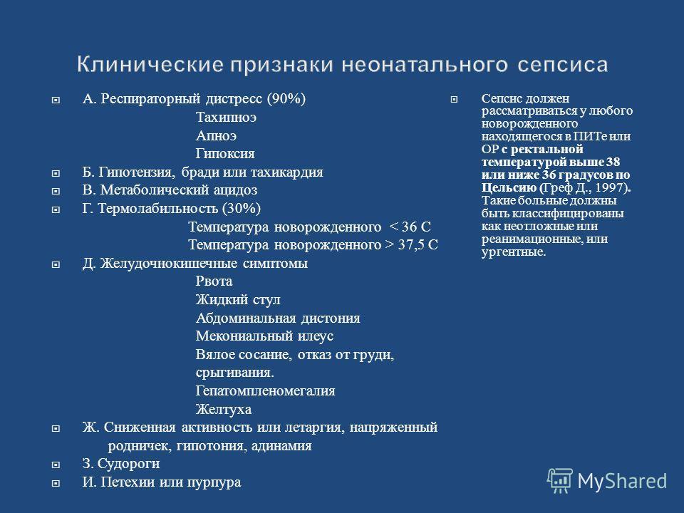 А. Респираторный дистресс (90%) Тахипноэ Апноэ Гипоксия Б. Гипотензия, бради или тахикардия В. Метаболический ацидоз Г. Термолабильность (30%) Температура новорожденного < 36 C Температура новорожденного > 37,5 C Д. Желудочнокишечные симптомы Рвота Ж