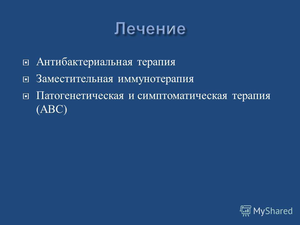 Антибактериальная терапия Заместительная иммунотерапия Патогенетическая и симптоматическая терапия (АВС)