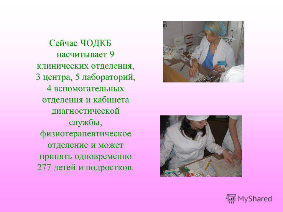 Сейчас ЧОДКБ насчитывает 9 клинических отделения, 3 центра, 5 лабораторий, 4 вспомогательных отделения и кабинета диагностической службы, физиотерапевтическое отделение и может принять одновременно 277 детей и подростков.