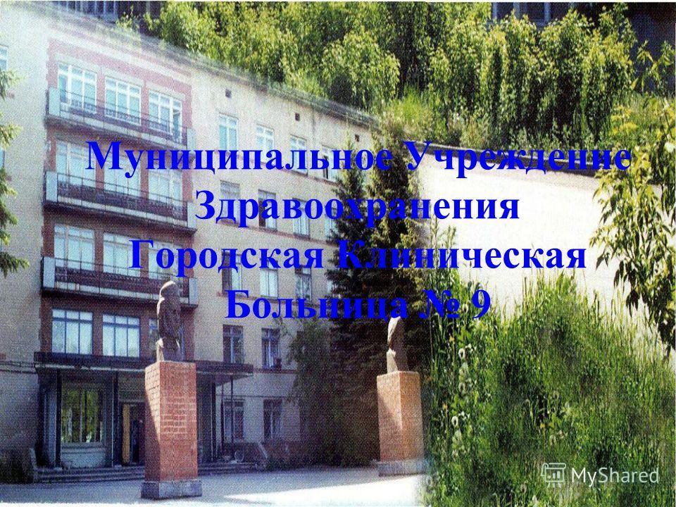 Муниципальное Учреждение Здравоохранения Городская Клиническая Больница 9