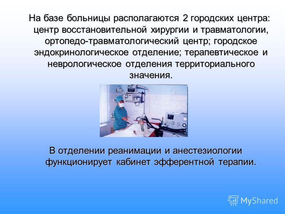 На базе больницы располагаются 2 городских центра: центр восстановительной хирургии и травматологии, ортопедо-травматологический центр; городское эндокринологическое отделение; терапевтическое и неврологическое отделения территориального значения. На