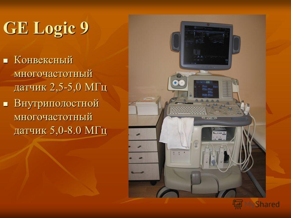 GE Logic 9 Конвексный многочастотный датчик 2,5-5,0 МГц Конвексный многочастотный датчик 2,5-5,0 МГц Внутриполостной многочастотный датчик 5,0-8.0 МГц Внутриполостной многочастотный датчик 5,0-8.0 МГц
