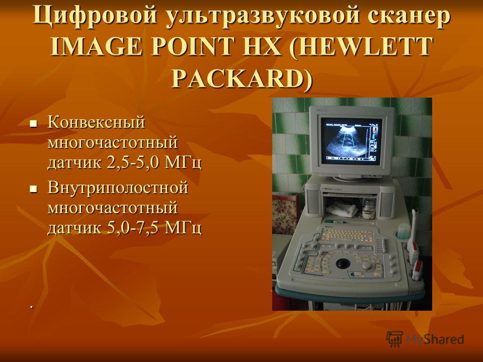 Цифровой ультразвуковой сканер IMAGE POINT HX (HEWLETT PACKARD) Конвексный многочастотный датчик 2,5-5,0 МГц Конвексный многочастотный датчик 2,5-5,0 МГц Внутриполостной многочастотный датчик 5,0-7,5 МГц Внутриполостной многочастотный датчик 5,0-7,5