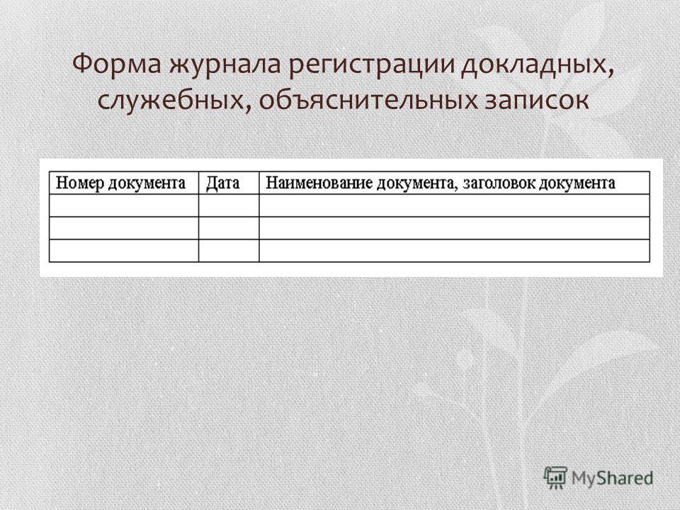 Форма журнала регистрации докладных, служебных, объяснительных записок