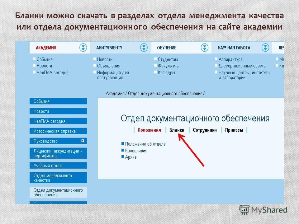 Бланки можно скачать в разделах отдела менеджмента качества или отдела документационного обеспечения на сайте академии