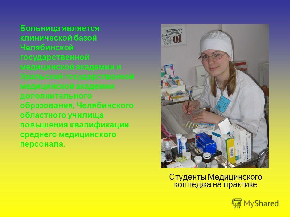 Больница является клинической базой Челябинской государственной медицинской академии и Уральской государственной медицинской академии дополнительного образования, Челябинского областного училища повышения квалификации среднего медицинского персонала.