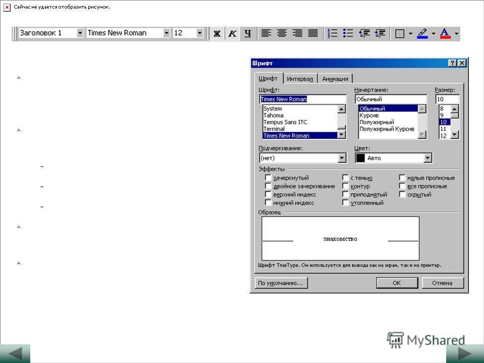 Форматирование шрифта - изменение параметров введенных символов. СИМВОЛ имеет следующие параметры: гарнитура - вид шрифта; кегль (размер); цвет. WORD позволяет быстро и просто вводить и менять шрифт. Форматирование шрифта выполняется с помощью панели