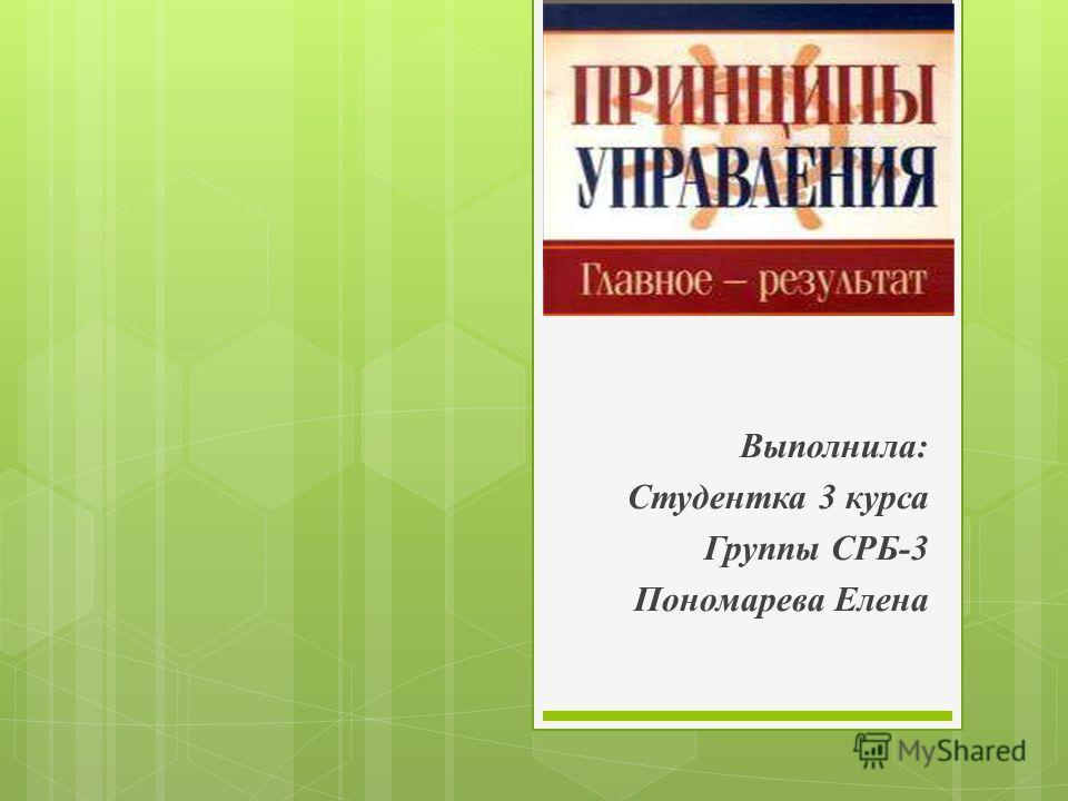 Выполнила: Студентка 3 курса Группы СРБ-3 Пономарева Елена