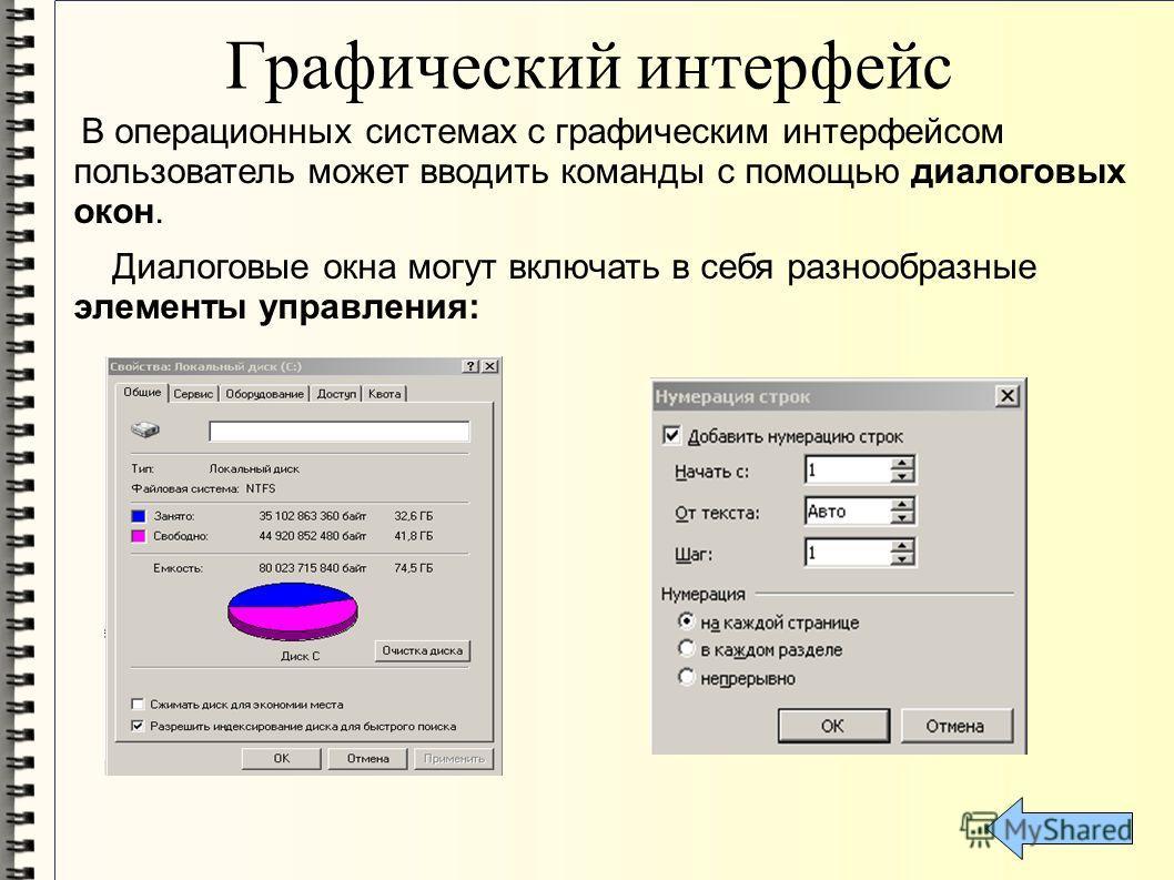 Графический интерфейс В операционных системах с графическим интерфейсом пользователь может вводить команды с помощью диалоговых окон. Диалоговые окна могут включать в себя разнообразные элементы управления: