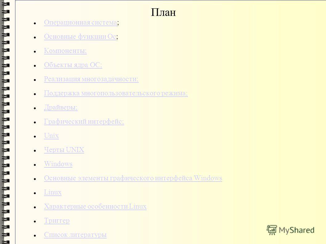План Операционная система; Операционная система Основные функции Ос; Основные функции Ос Компоненты; Объекты ядра ОС; Реализация многозадачности; Поддержка многопользовательского режима; Драйверы; Графический интерфейс; Unix Черты UNIX Windows Основн