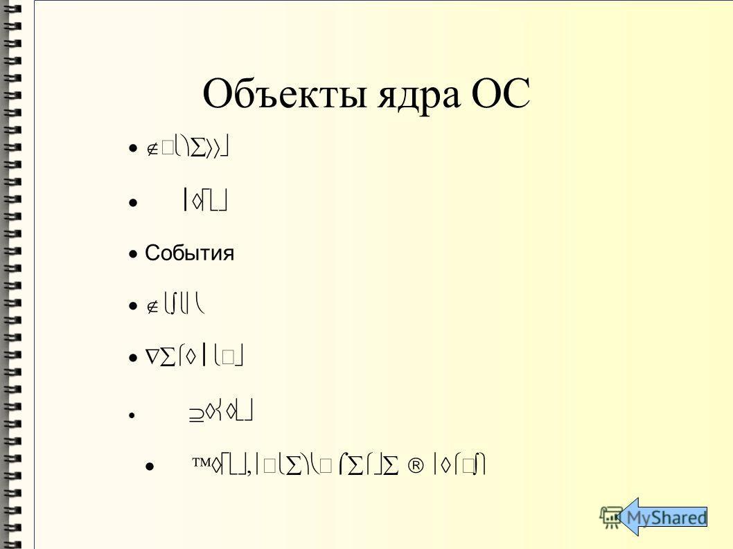 Объекты ядра ОС П События П К