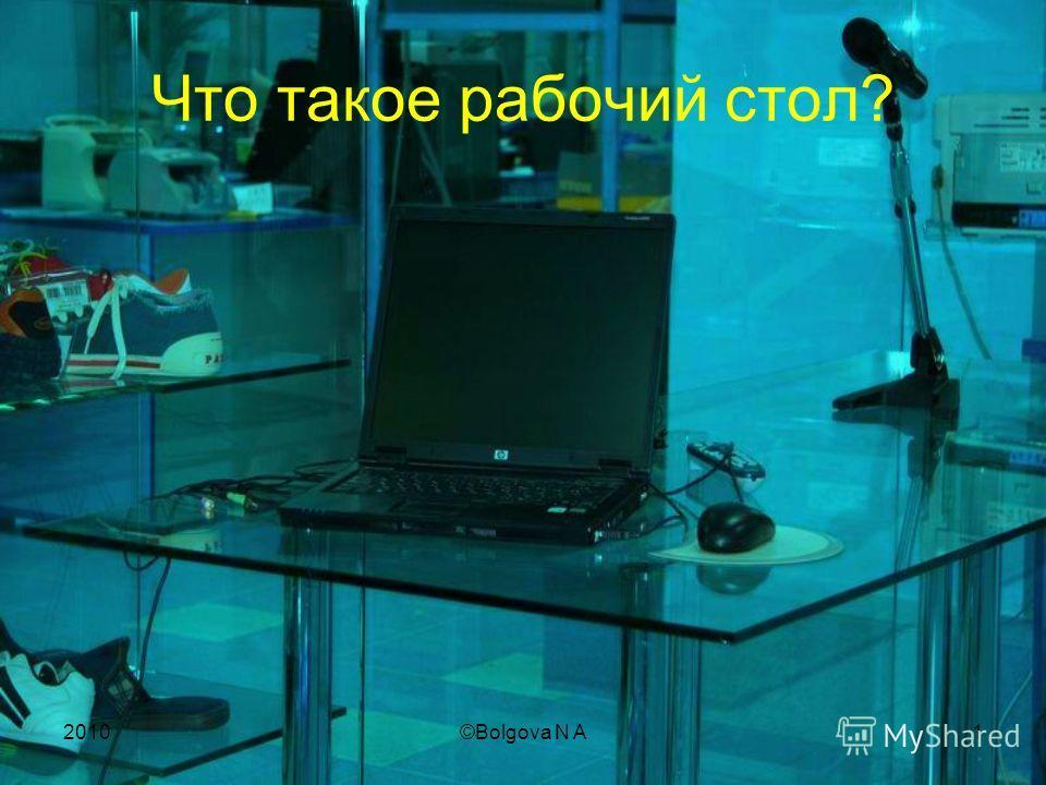 2010©Bolgova N A1 Что такое рабочий стол?