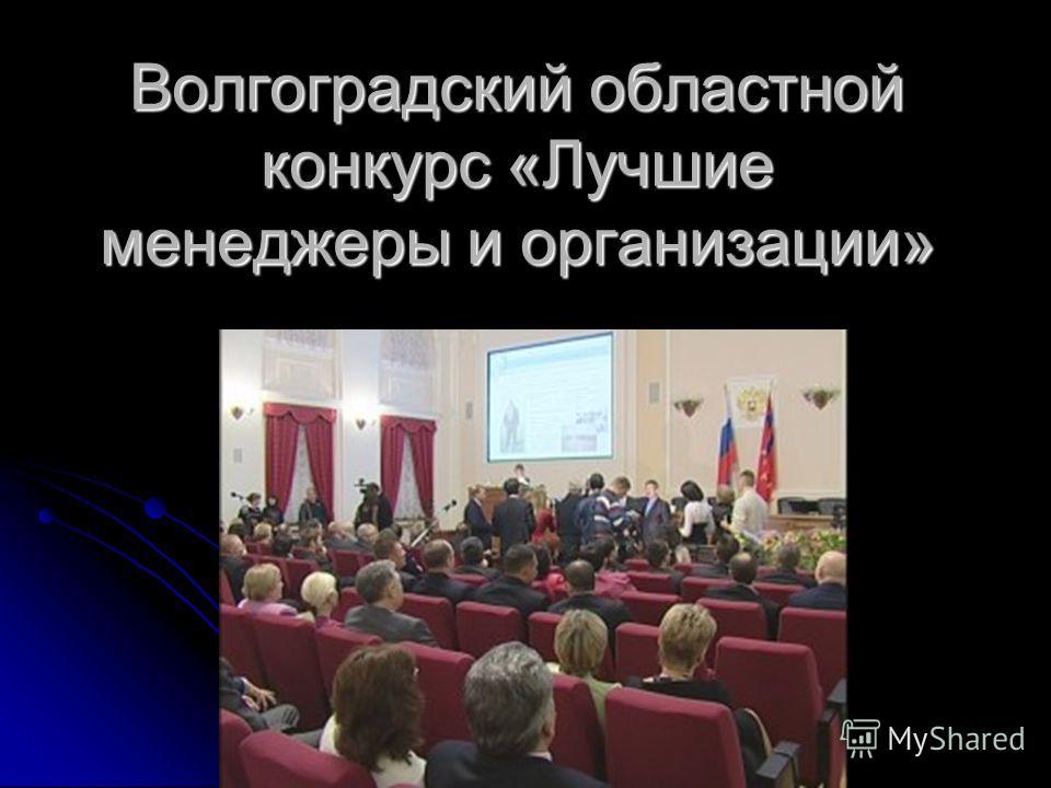 Волгоградский областной конкурс «Лучшие менеджеры и организации»