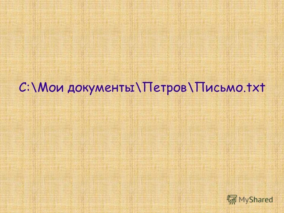C:\Мои документы\Петров\Письмо.txt