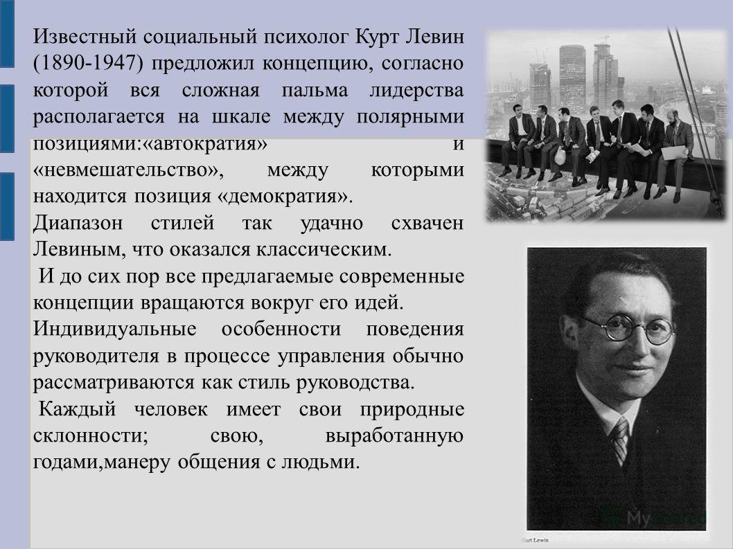 Известный социальный психолог Курт Левин (1890-1947) предложил концепцию, согласно которой вся сложная пальма лидерства располагается на шкале между полярными позициями:«автократия» и «невмешательство», между которыми находится позиция «демократия».