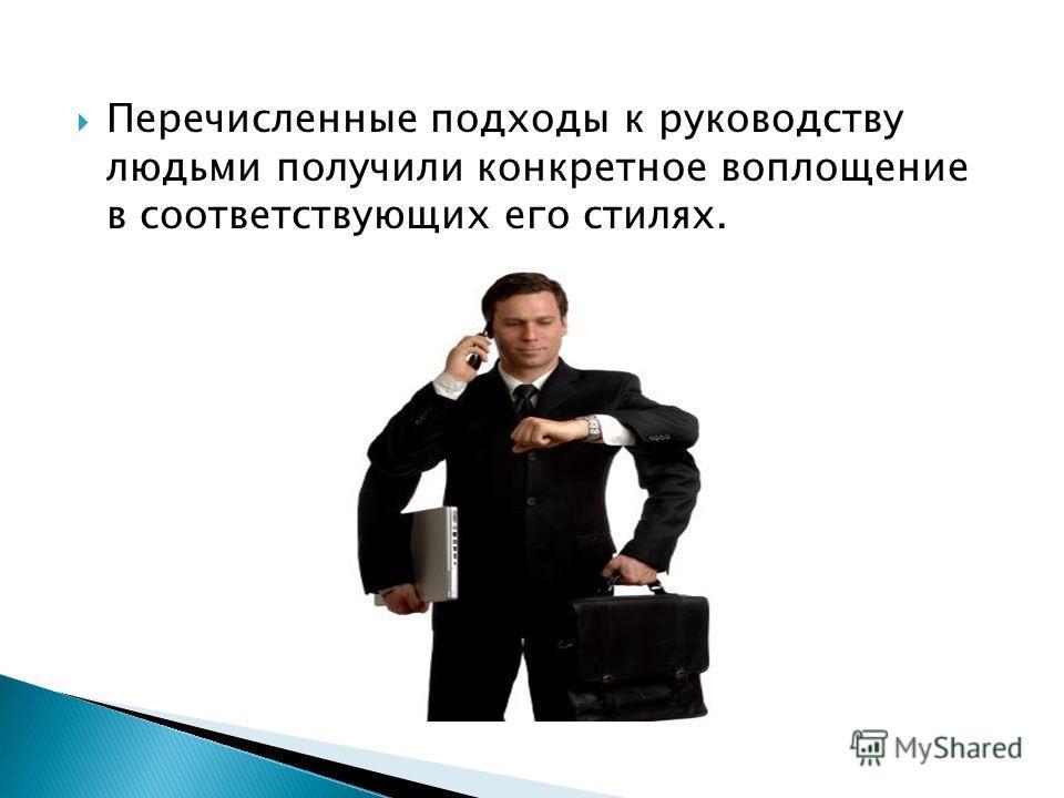 Перечисленные подходы к руководству людьми получили конкретное воплощение в соответствующих его стилях.