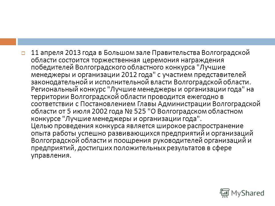11 апреля 2013 года в Большом зале Правительства Волгоградской области состоится торжественная церемония награждения победителей Волгоградского областного конкурса