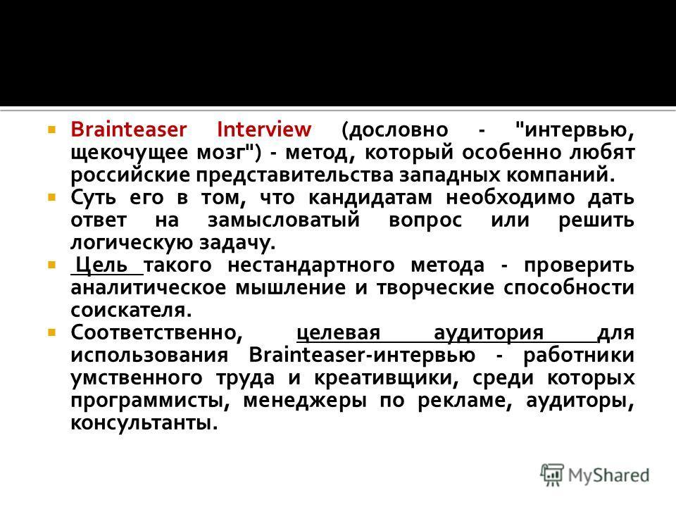 Brainteaser Interview (дословно -