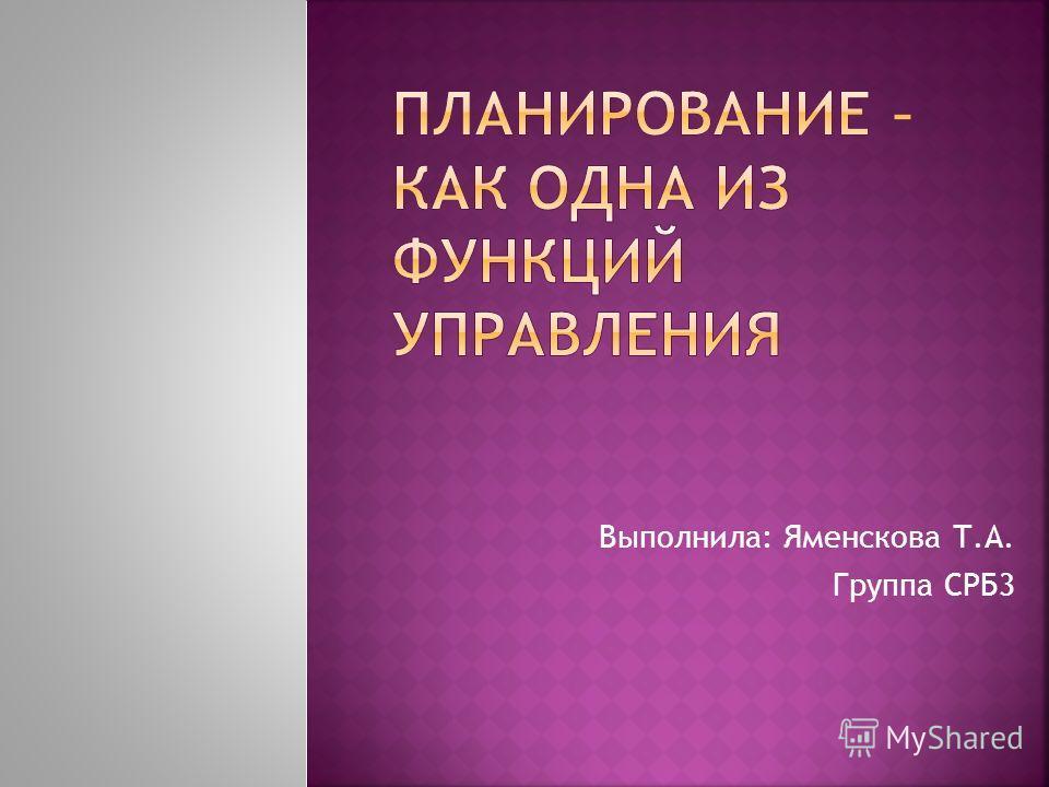 Выполнила: Яменскова Т.А. Группа СРБ3