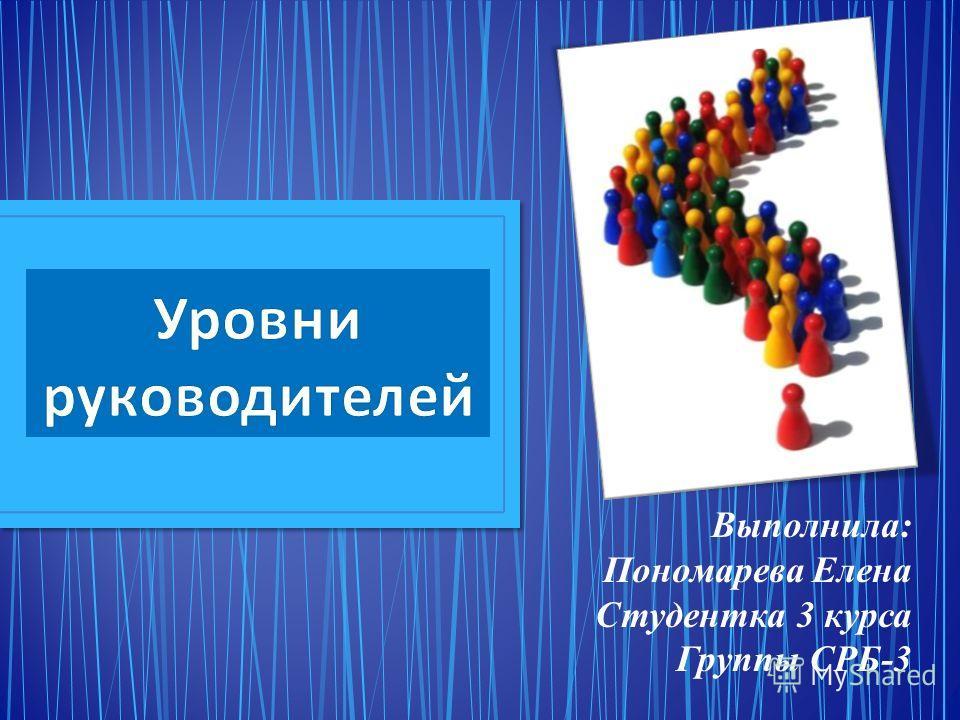 Выполнила: Пономарева Елена Студентка 3 курса Группы СРБ-3