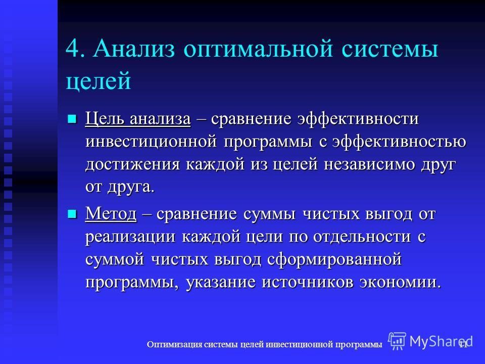 Оптимизация системы целей инвестиционной программы11 4. Анализ оптимальной системы целей Цель анализа – сравнение эффективности инвестиционной программы с эффективностью достижения каждой из целей независимо друг от друга. Цель анализа – сравнение эф