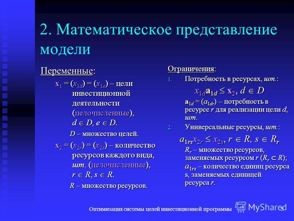 Оптимизация системы целей инвестиционной программы5 2. Математическое представление модели Переменные: x 1 = (x 1d ) = (x 1e ) – цели инвестиционной деятельности (целочисленные), d D, e D. D – множество целей. x 2 = (x 2r ) = (x 2s ) – количество рес