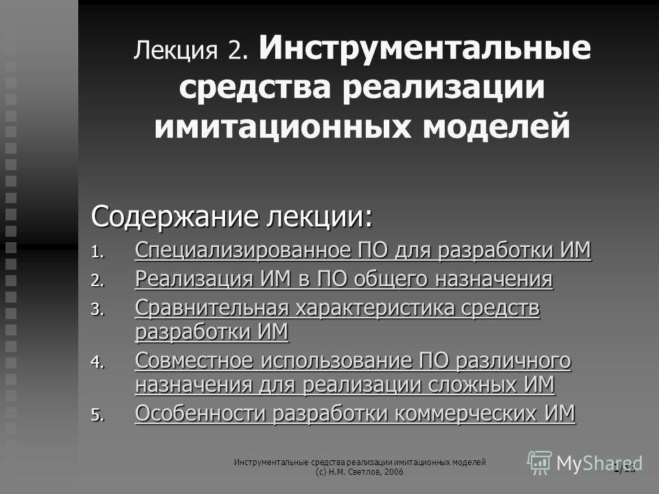 Инструментальные средства реализации имитационных моделей (с) Н.М. Светлов, 2006 1 /13 Лекция 2. Инструментальные средства реализации имитационных моделей Содержание лекции: 1. Специализированное ПО для разработки ИМ Специализированное ПО для разрабо