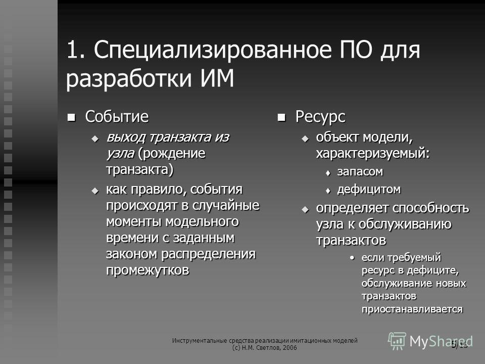 Инструментальные средства реализации имитационных моделей (с) Н.М. Светлов, 2006 5 /13 1. Специализированное ПО для разработки ИМ Событие Событие выход транзакта из узла (рождение транзакта) выход транзакта из узла (рождение транзакта) как правило, с