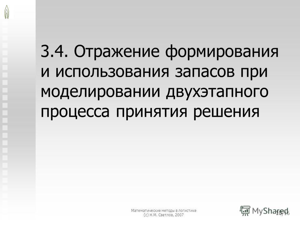 3.4. Отражение формирования и использования запасов при моделировании двухэтапного процесса принятия решения Математические методы в логистике (с) Н.М. Светлов, 2007 10/ 16