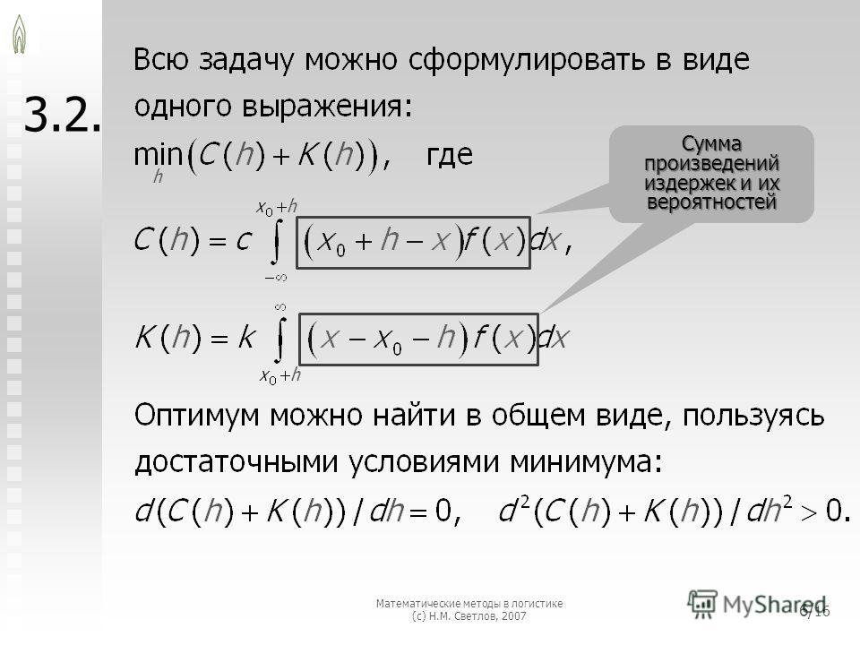 3.2. Математические методы в логистике (с) Н.М. Светлов, 2007 Сумма произведений издержек и их вероятностей 6/ 16