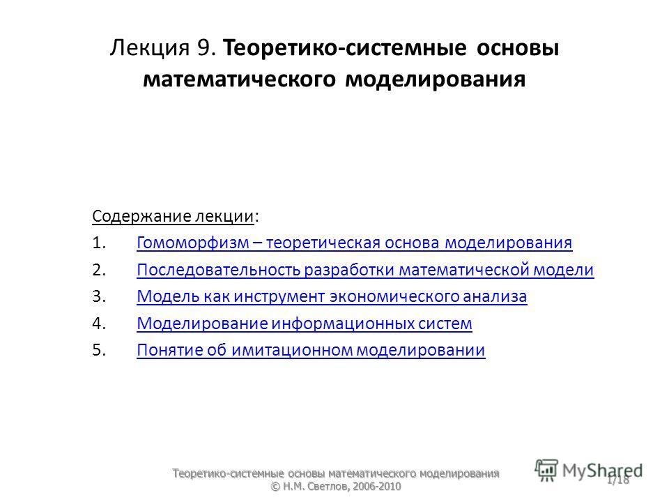 Лекция 9. Теоретико-системные основы математического моделирования Содержание лекции: 1.Гомоморфизм – теоретическая основа моделированияГомоморфизм – теоретическая основа моделирования 2.Последовательность разработки математической моделиПоследовател