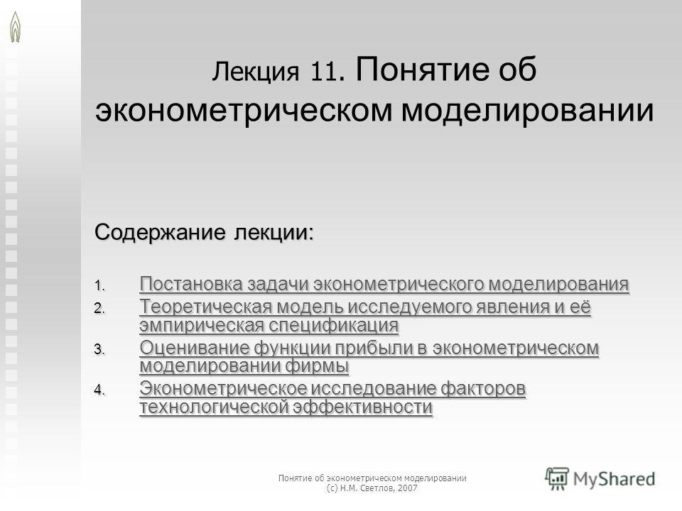 Понятие об эконометрическом моделировании (с) Н.М. Светлов, 2007 Лекция 11. Понятие об эконометрическом моделировании Содержание лекции: Постановка задачи эконометрического моделирования Постановка задачи эконометрического моделирования Постановка за