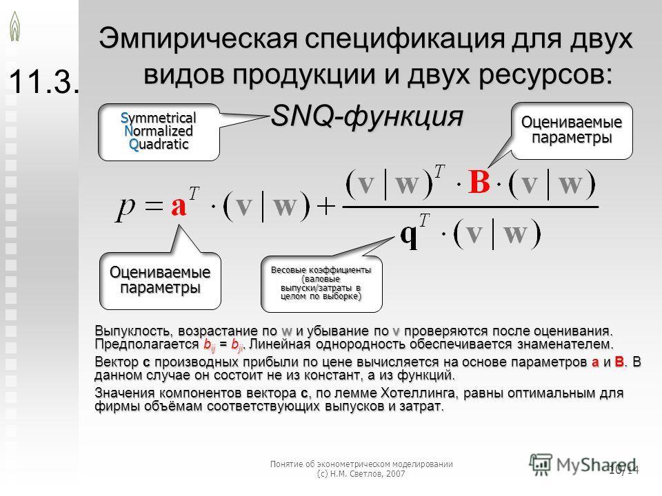 11.3. Эмпирическая спецификация для двух видов продукции и двух ресурсов: SNQ-функция Symmetrical Normalized Quadratic Оцениваемые параметры Весовые коэффициенты (валовые выпуски/затраты в целом по выборке) Выпуклость, возрастание по w и убывание по