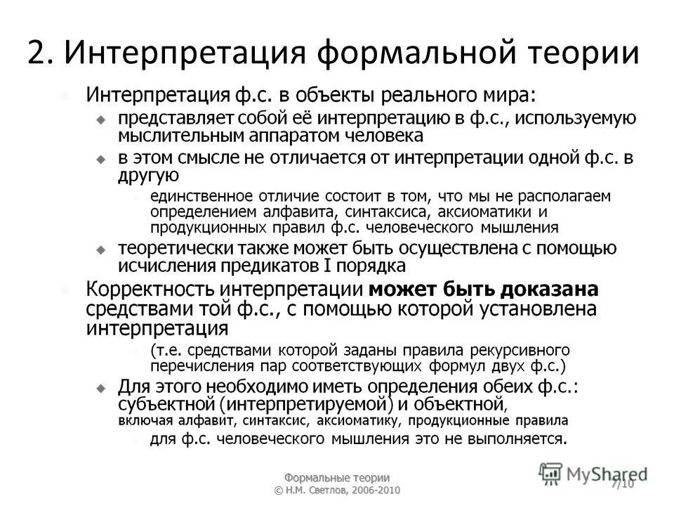 2. Интерпретация формальной теории Формальные теории © Н.М. Светлов, 2006-2010 7/10