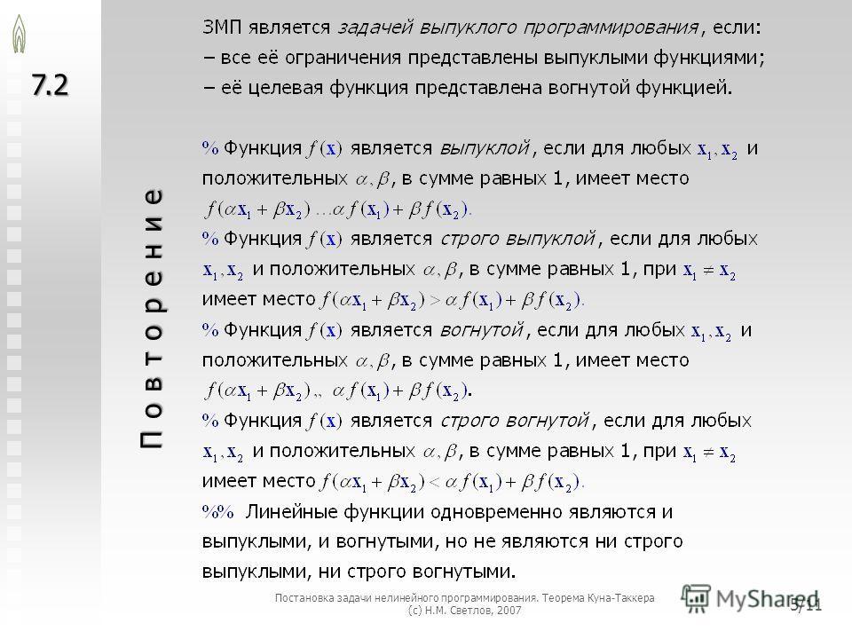 7.2 Постановка задачи нелинейного программирования. Теорема Куна-Таккера (с) Н.М. Светлов, 2007 Повторение 5/11