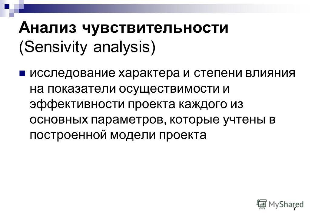 7 Анализ чувствительности (Sensivity analysis) исследование характера и степени влияния на показатели осуществимости и эффективности проекта каждого из основных параметров, которые учтены в построенной модели проекта