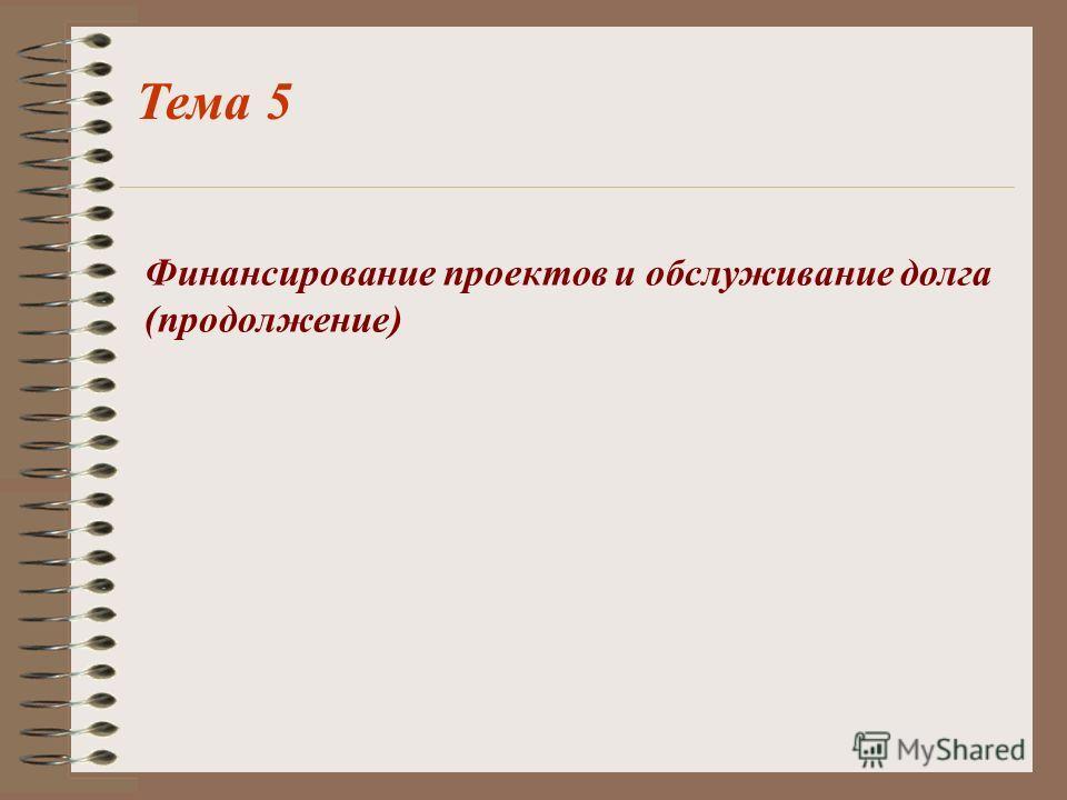 Тема 5 Финансирование проектов и обслуживание долга (продолжение)