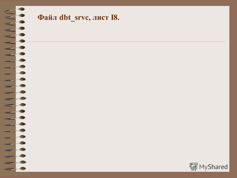 Файл dbt_srvc, лист I8.
