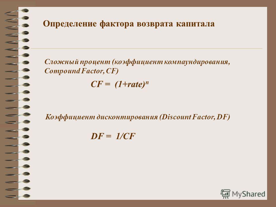 Сложный процент (коэффициент компаундирования, Compound Factor, CF) Определение фактора возврата капитала CF = (1+rate) n Коэффициент дисконтирования (Discount Factor, DF) DF = 1/CF