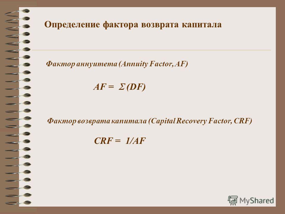Фактор аннуитета (Annuity Factor, AF) Определение фактора возврата капитала AF = (DF) Фактор возврата капитала (Capital Recovery Factor, CRF) CRF = 1/AF