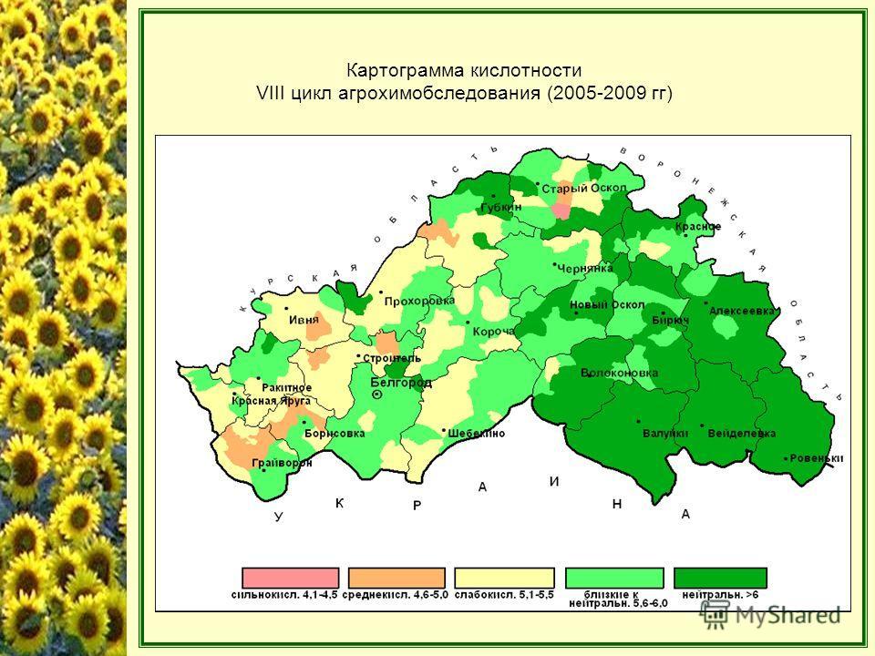 Картограмма кислотности VIII цикл агрохимобследования (2005-2009 гг)