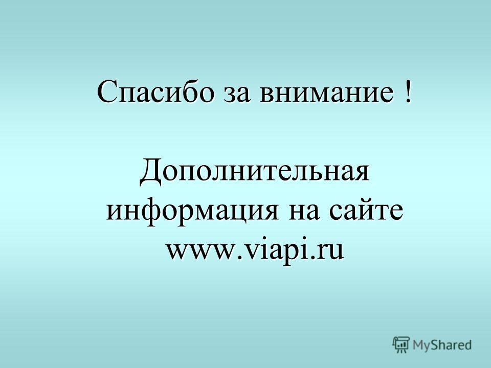 Спасибо за внимание ! Дополнительная информация на сайте www.viapi.ru