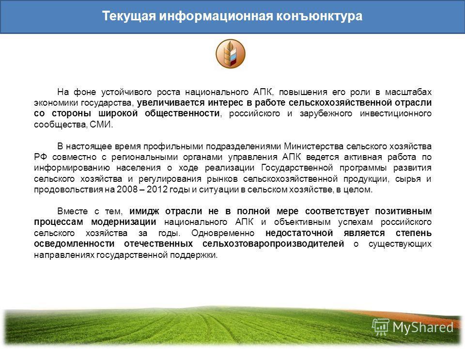 На фоне устойчивого роста национального АПК, повышения его роли в масштабах экономики государства, увеличивается интерес в работе сельскохозяйственной отрасли со стороны широкой общественности, российского и зарубежного инвестиционного сообщества, СМ