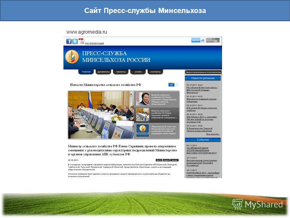 Сайт Пресс-службы Минсельхоза www.agromedia.ru