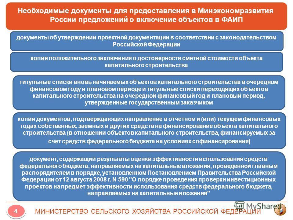 Необходимые документы для предоставления в Минэкономразвития России предложений о включение объектов в ФАИП МИНИСТЕРСТВО СЕЛЬСКОГО ХОЗЯЙСТВА РОССИЙСКОЙ ФЕДЕРАЦИИ документ, содержащий результаты оценки эффективности использования средств федерального