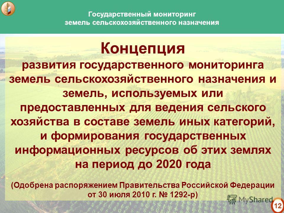 11 Совершенствование управления земельными ресурсами Государственный мониторинг земель сельскохозяйственного назначения