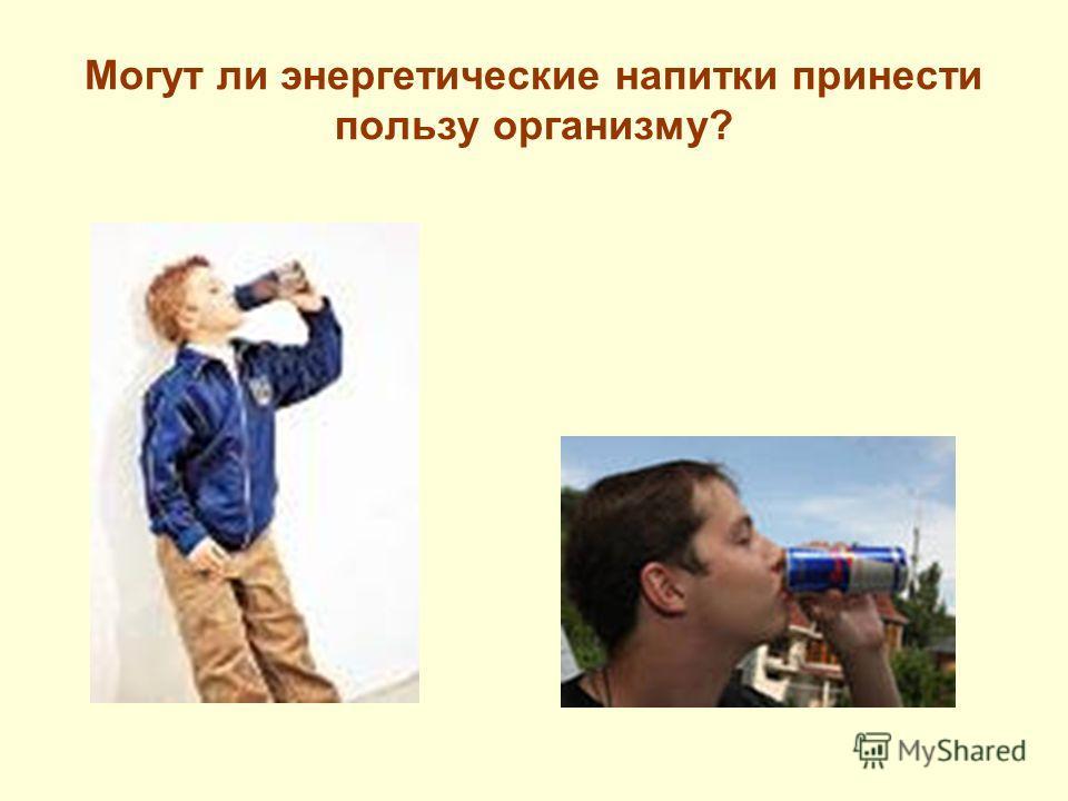 Могут ли энергетические напитки принести пользу организму?