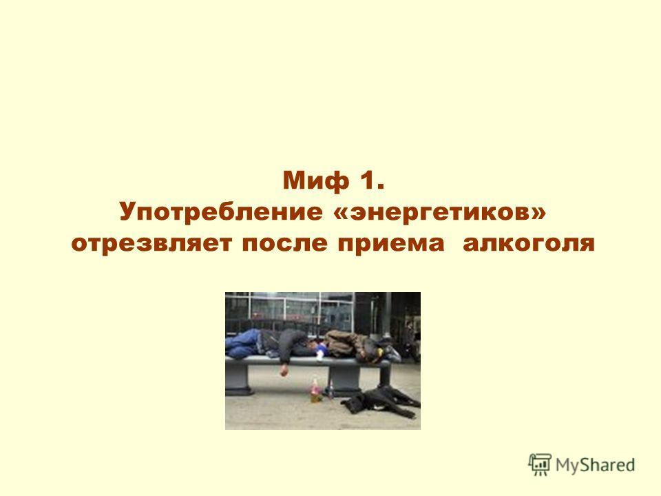 Миф 1. Употребление «энергетиков» отрезвляет после приема алкоголя