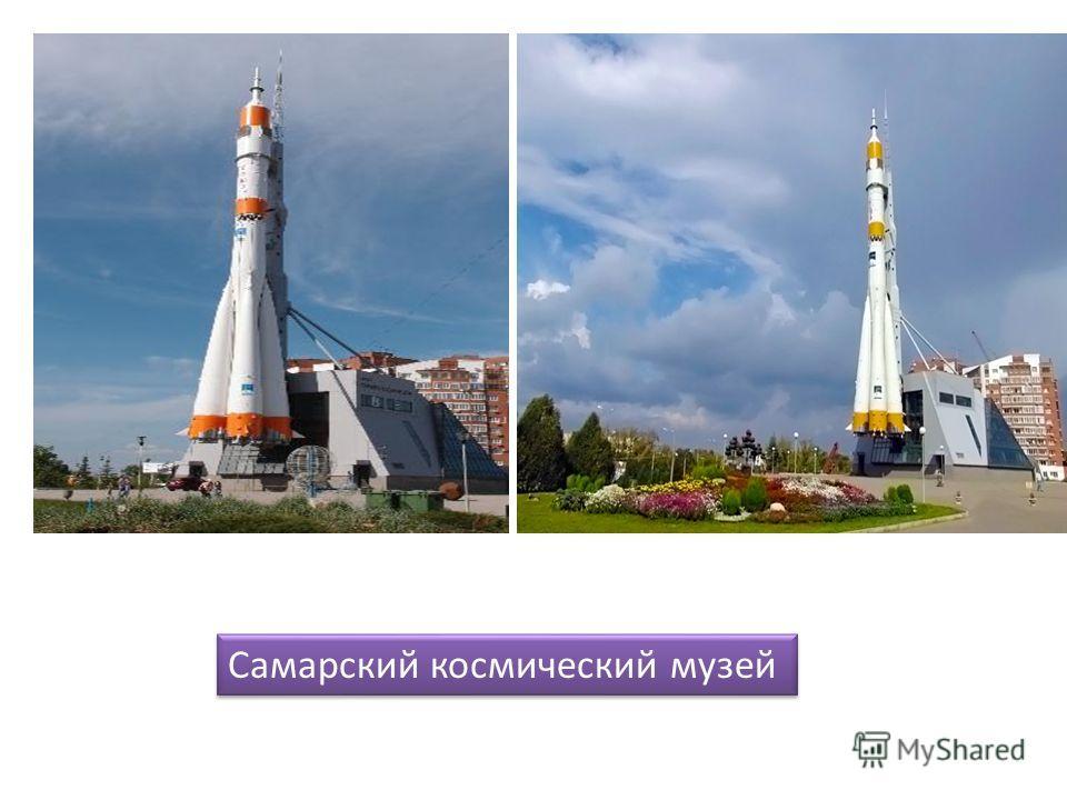 Самарский космический музей